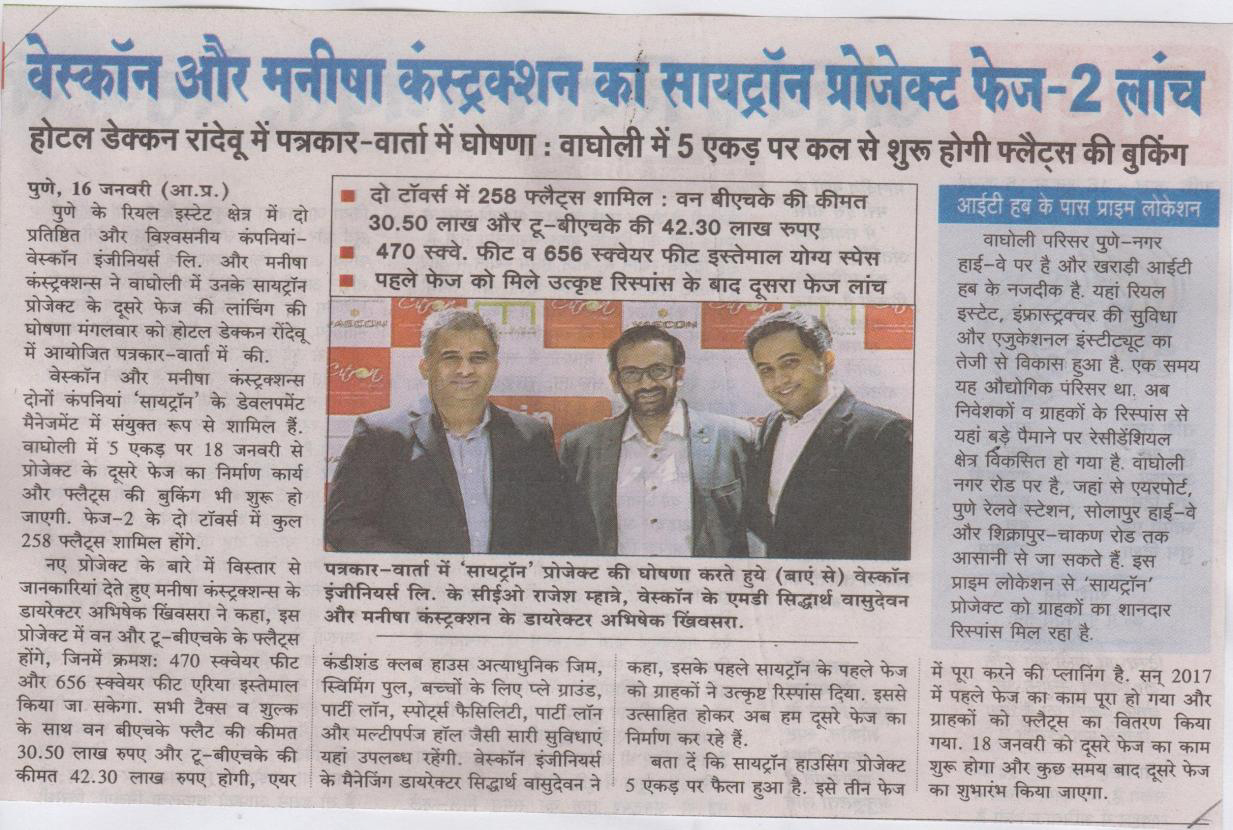 Vascon and Manisha Constructions' launches Citron Phase II (Aaj Ka Anand)