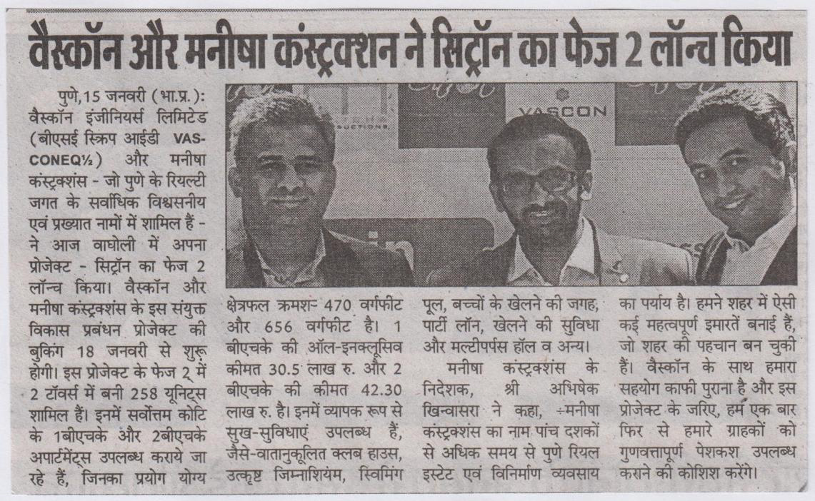 Vascon and Manisha Constructions' launches Citron Phase II (Bharat Diary)