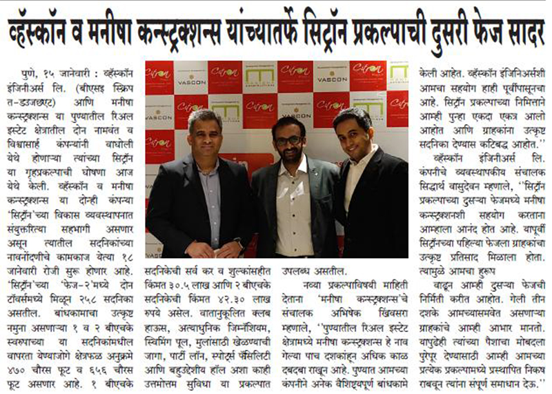 Vascon and Manisha Constructions' launches Citron Phase II (KAATIB)