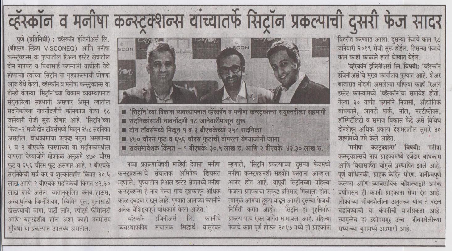 Vascon and Manisha Constructions' launches Citron Phase II (Lokmanya Sanjvarta)