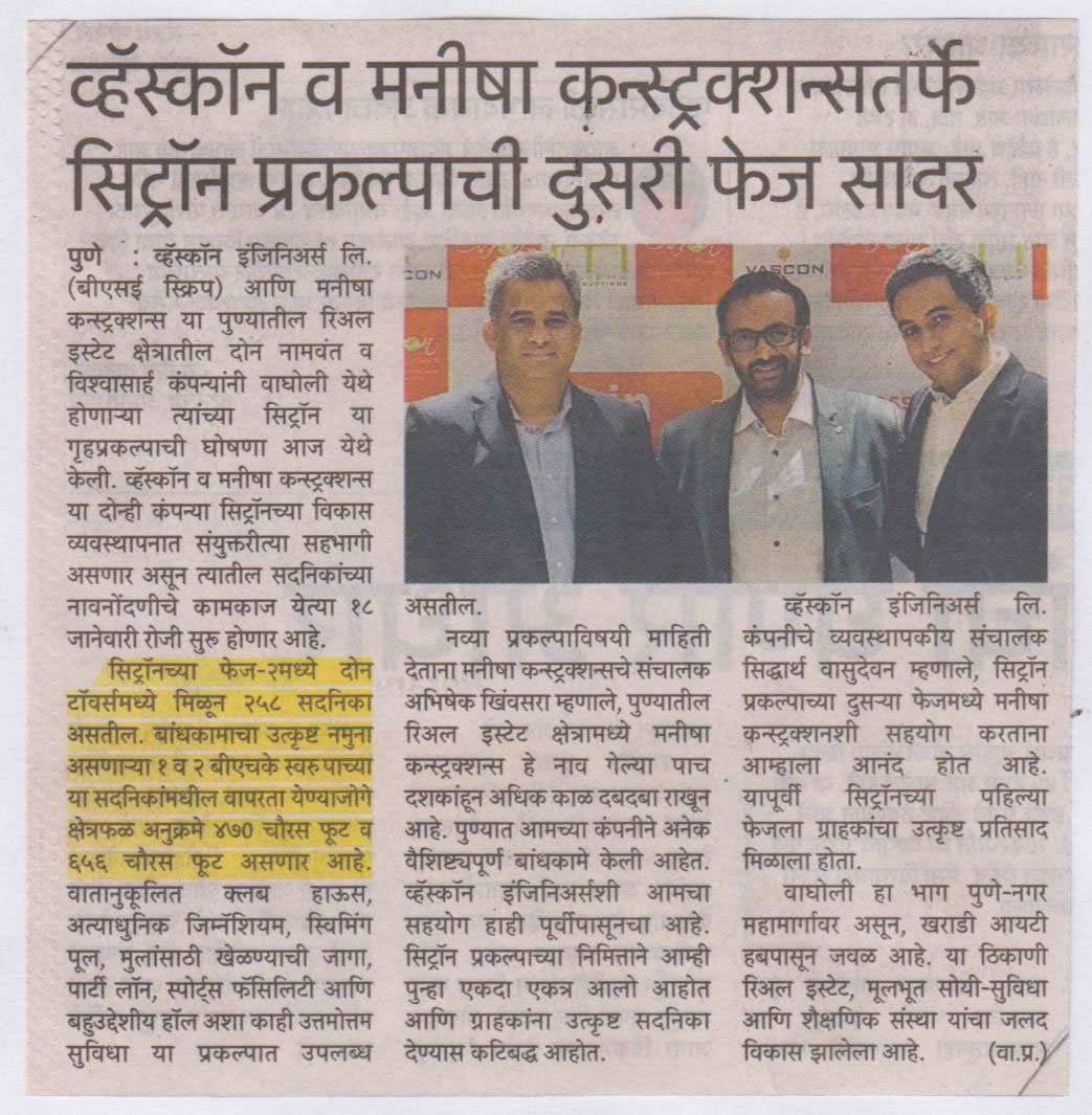 Vascon and Manisha Constructions launches Citron Phase II (Lokmat – Hello Pune)