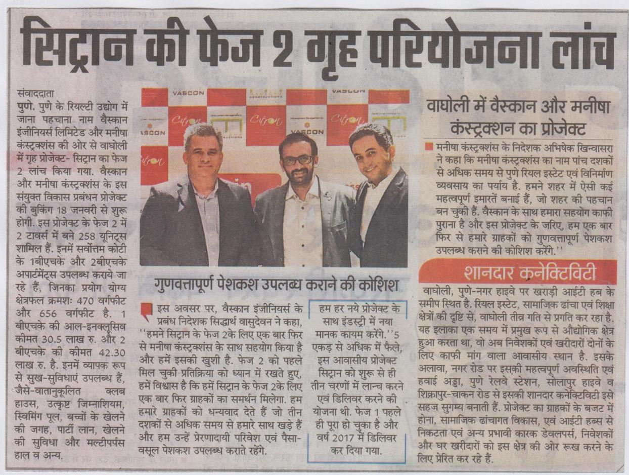 Vascon and Manisha Constructions' launches Citron Phase II (Navbharat)