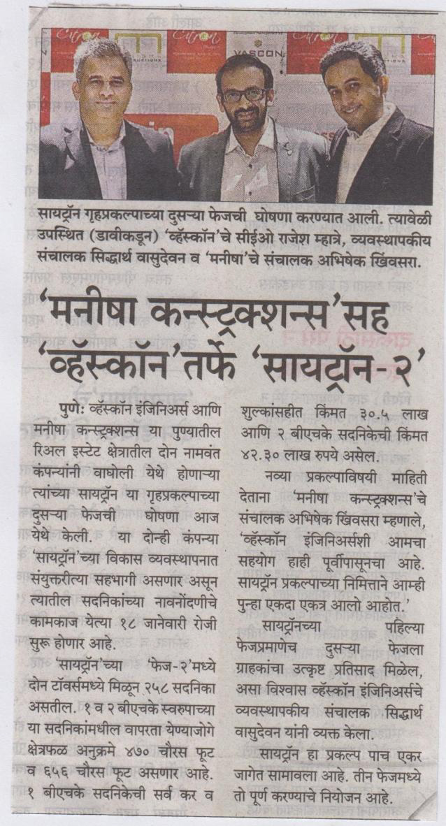 Vascon and Manisha Constructions' launches Citron Phase II (PUDHARI – My Pune)