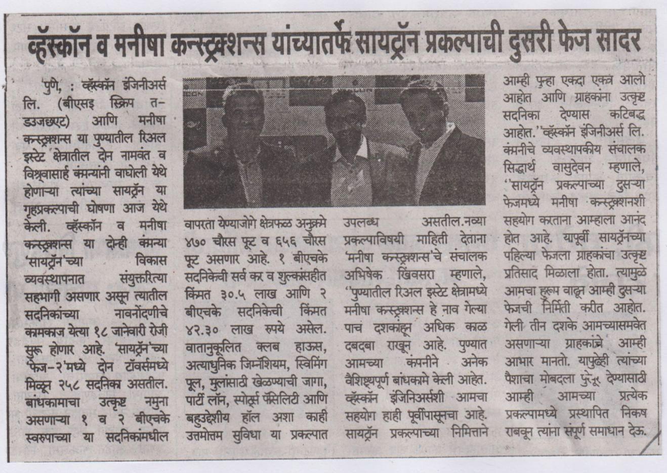 Vascon and Manisha Constructions launches Citron Phase II (Puneri Awaz)