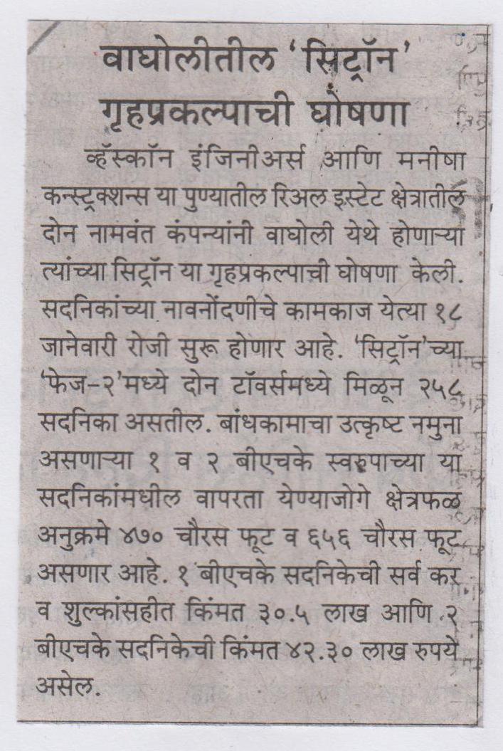 Vascon and Manisha Constructions' launches Citron Phase II (Saamana)