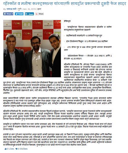 Vascon and Manisha launch Phase II of Citron