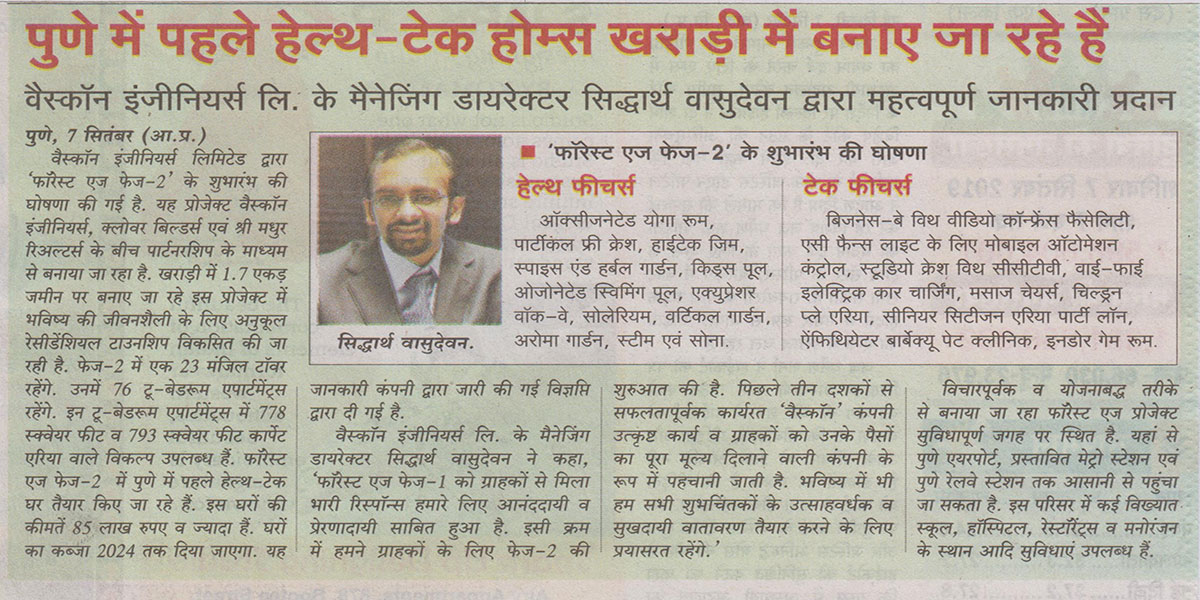 Vascon launches Forest Edge Phase II - AAJ KA ANAND