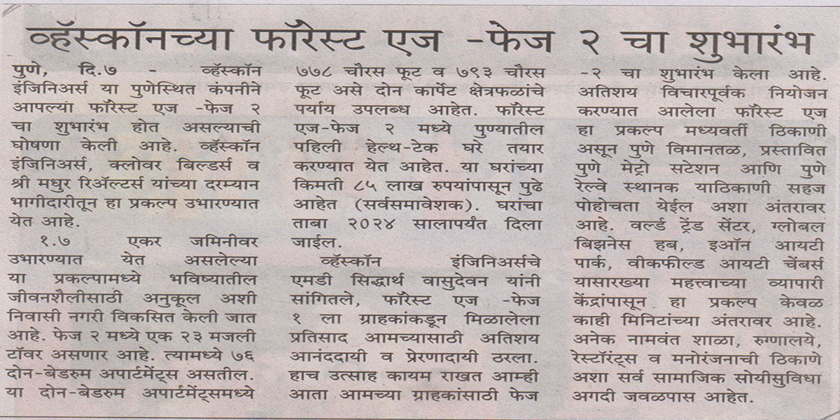 Vascon launches Forest Edge Phase II - PRABHAT - GOOD MORNING PUNE