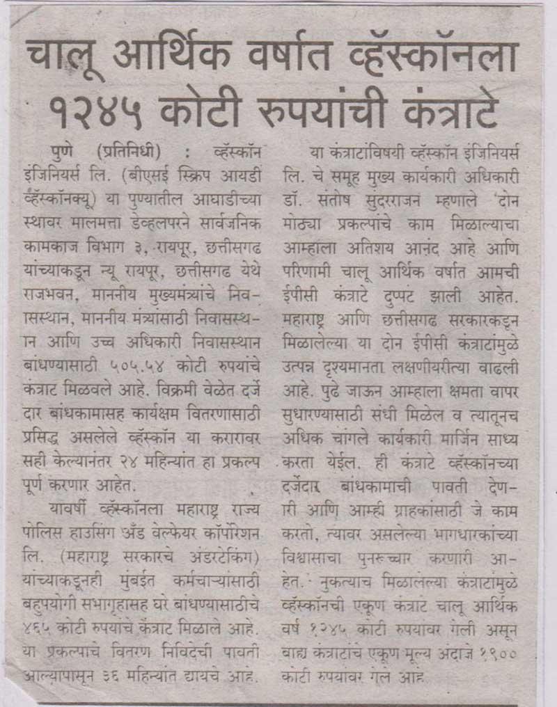 Vascon bags orders worth Rs. 1245 crores( Lokmanya Sanjvarta-Pune)