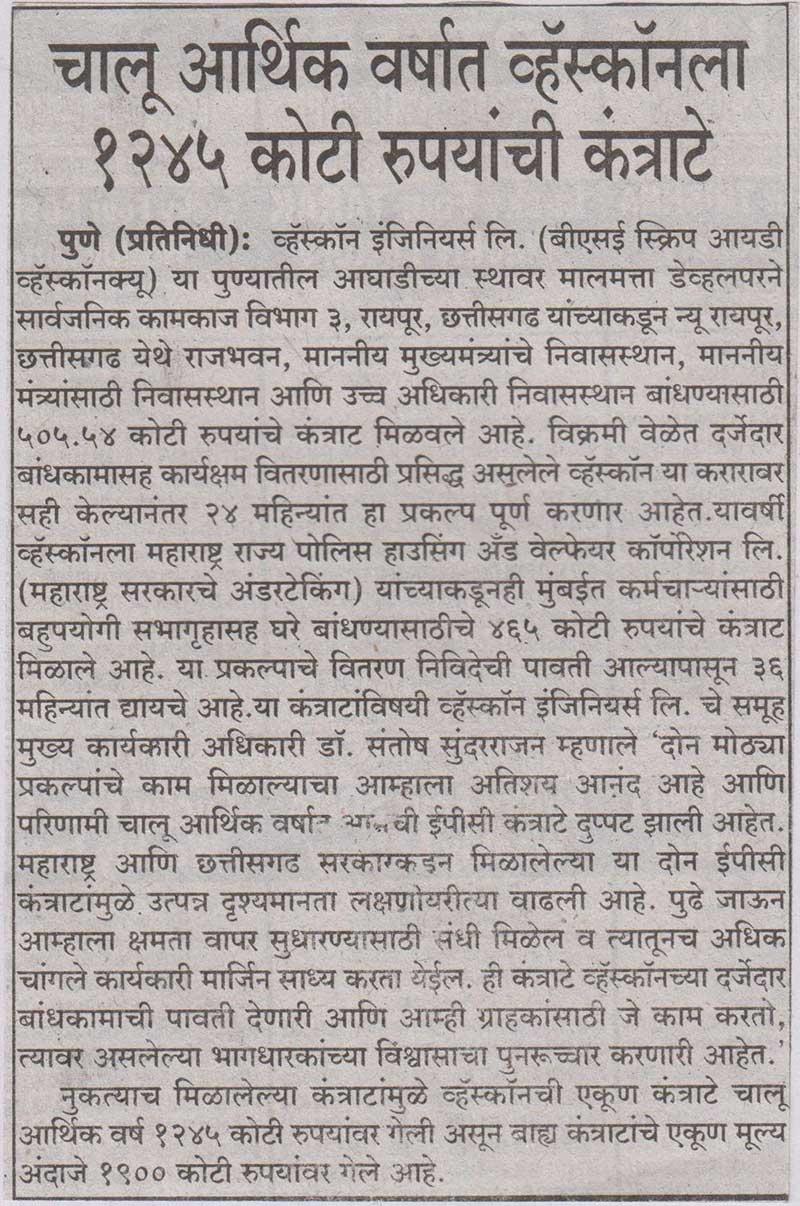 Vascon bags orders worth Rs. 1245 crores(Vishwadarpan-Pune)