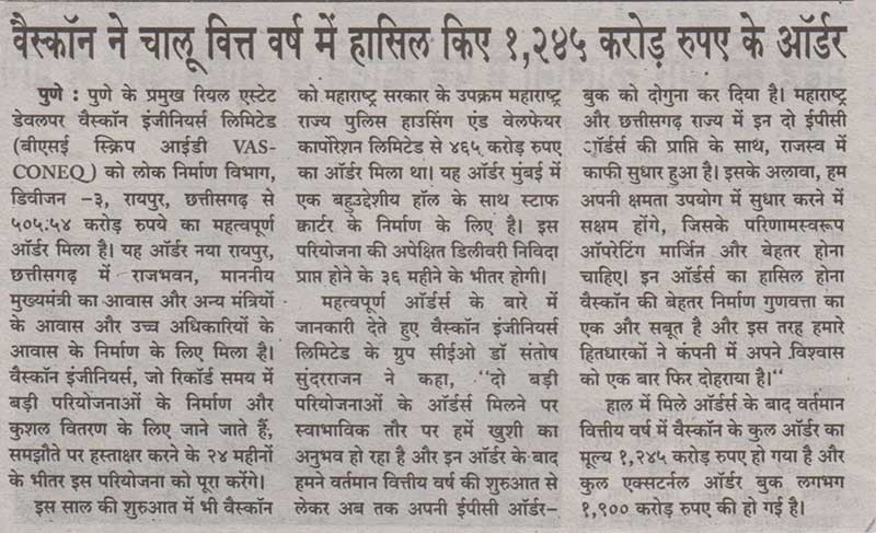 Vascon bags orders worth Rs. 1245 crores(Diwas Ratri-Pune)