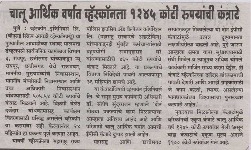 Vascon bags orders worth Rs. 1245 crores(Vishweshwar-Pune)