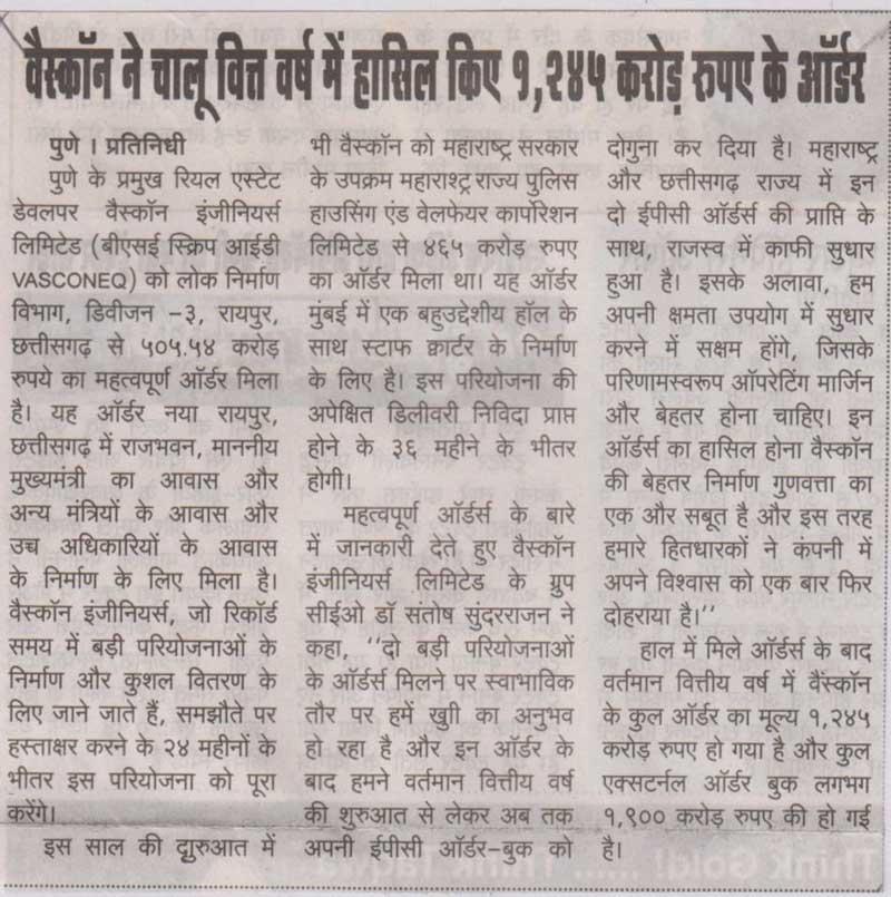 Vascon bags orders worth Rs. 1245 crores(Hamnawa-Pune)
