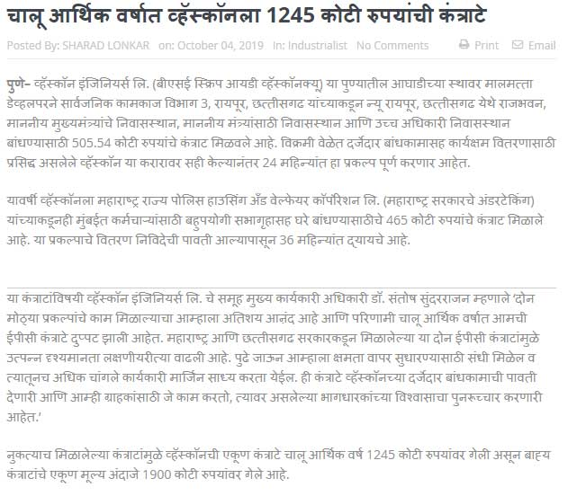 VASCON bags orders worth Rs. 1,245 Crores in current Financial Year(My Marathi)