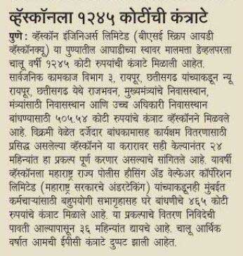 Vascon bags orders worth Rs. 1245 crores(Tarun Bharat-Ratnagiri)